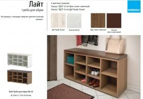 Мебель Кирово-Чепецк - Тумба для обуви Лайт