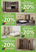Мебель Кирово-Чепецк - Мебель от фабрики ЛЕРОМ