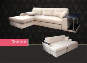Мебель Кирово-Чепецк - Диван с оттоманкой Комильфо